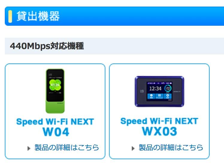 下り最大440Mbpsとau 4G LTEに対応する「W04」がTry WiMAX貸出機種に追加