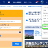Booking.com「友達紹介キャンペーン」注意事項、安宿は特典対象外の場合も・紹介上限は10名まで