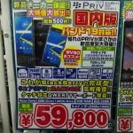 BlackBerry Priv、イオシスで税込59,800円、Amazonタイムセールにも登場予定