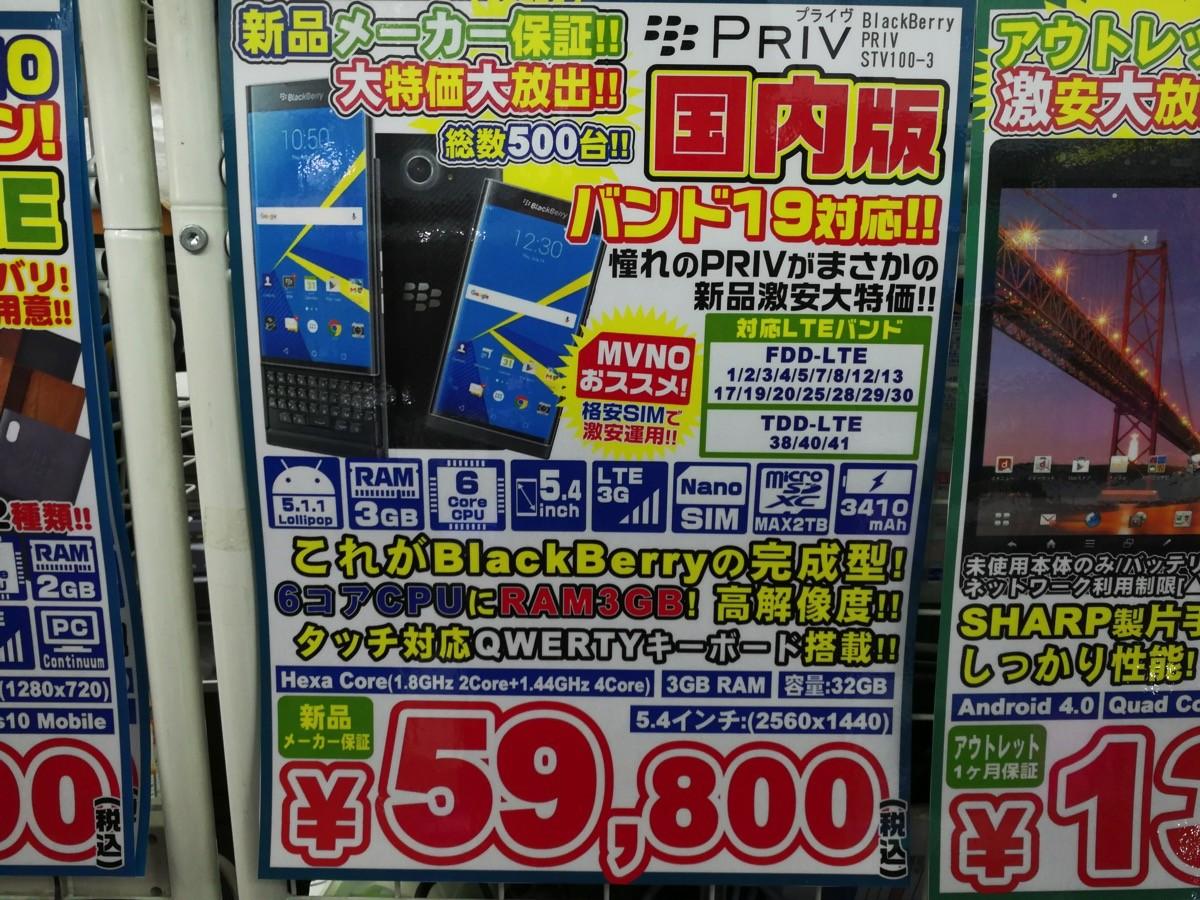 イオシス:BlackBerry Privを59,800円で販売