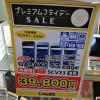 au版Galaxy S7 edge未使用品が税込39,800円、SIMロック解除可能