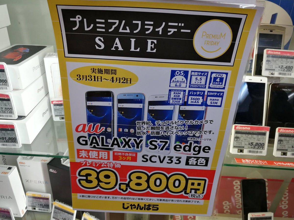 じゃんぱら:au版Galaxy S7 edge SCV33の未使用品が39,800円