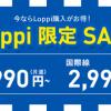 ピーチ、Loppi限定セール開催!国内線片道1,990円から、国際線2,990円より、4月中旬〜7月中旬が対象