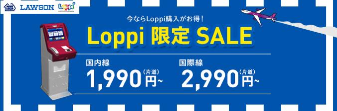 Peach:Loppi限定セール!国内線が片道1,990円から、国際線2,990円から