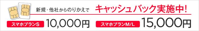 ワイモバイル:スマホプランM/L契約で15,000円キャッシュバック