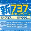 春秋航空日本:日本国内線が片道737円、国際線が999円からのセール!4月7日(金)12:00より