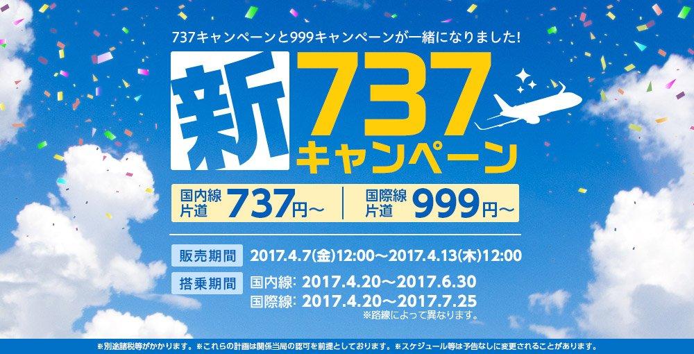 春秋航空日本:国内線737円、国際線999円からのセール!