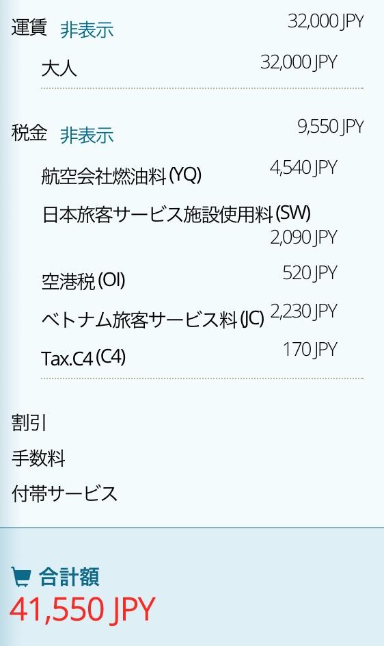 ベトナム航空:東京(成田) - ホーチミンの往復価格