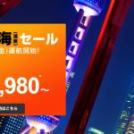 ジェットスター、成田〜上海に6月2日就航、記念セールは片道1,980円