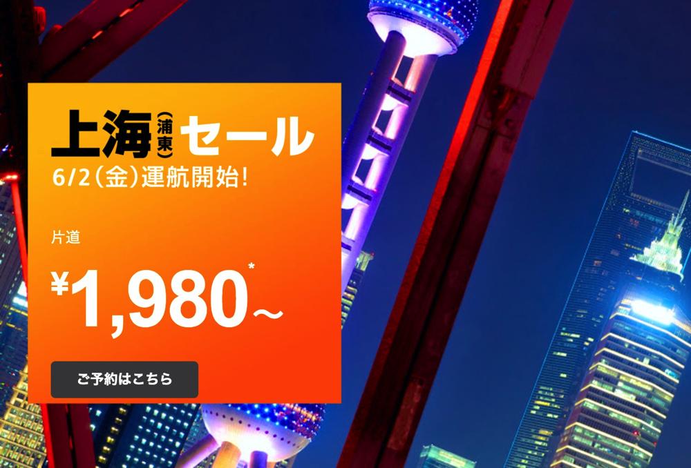 ジェットスター:成田〜上海を6月2日就航、就航記念セールは片道1,980円