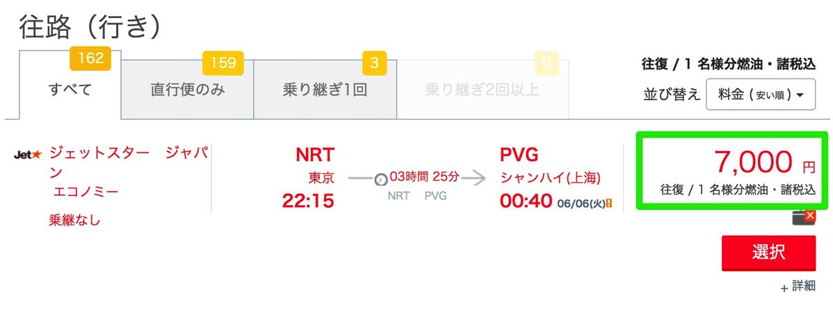 Surprice:ジェットスターの東京〜上海が往復7,000円