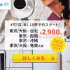 バニラエア:成田・大阪から奄美大島が片道2,980円、成田から台北が5,480円からのセール!dケータイ払いプラスでポイント5倍も