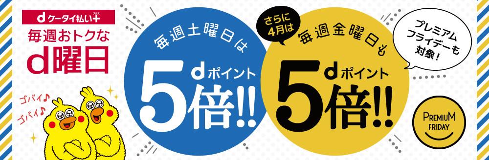 dケータイ払いプラス:毎週土曜日はポイント5倍、4月中は金曜日もポイント5倍