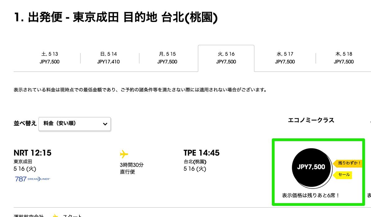 スクート:成田→台北が片道7,500円