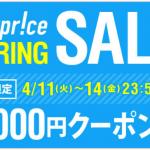 Surprice、海外航空券・ツアーで使える3,000円引きクーポンを4月11日(火)から4日間限定配布!