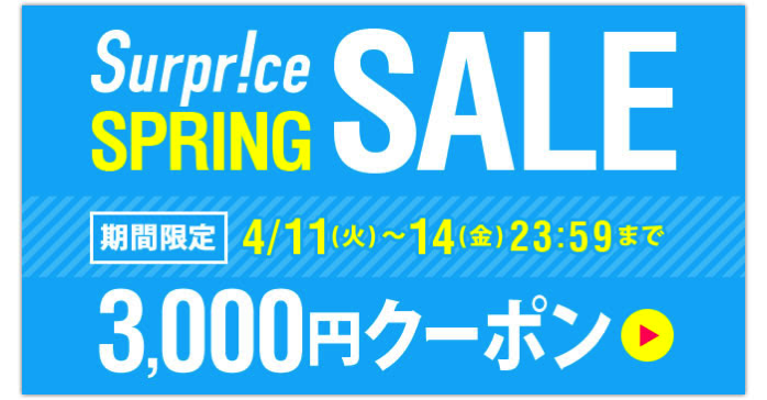 Surprice:3,000円引きクーポンを配布