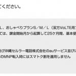 UQ mobileとワイモバイル「同一グループ内からのMNP転入」への冷遇を取りやめ