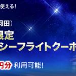 ANAの航空券+ホテル予約「旅作」羽田↔那覇の深夜・早朝便限定、最大10,000円引きクーポンを配布