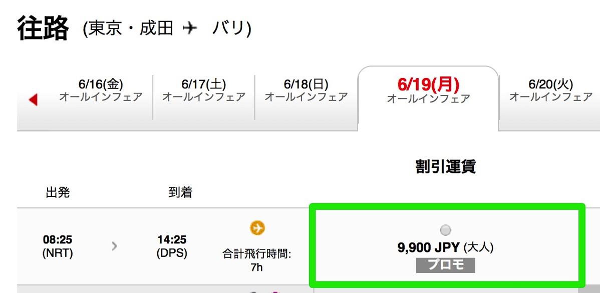 成田→バリ島直行便が片道9,900円