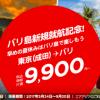 エアアジア、成田↔バリ島が片道9,900円のセール!Surpriceの3,000円引きクーポンでバリ島行きが片道6,900円に