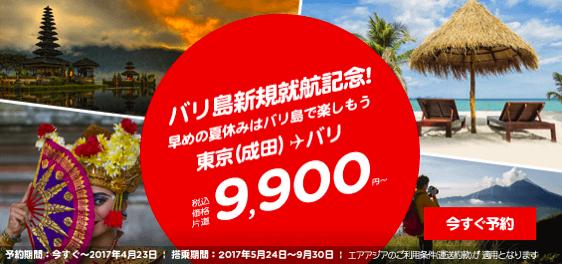エアアジア:成田→バリ島が片道9,900円のセールを開催