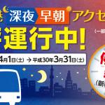 羽田空港↔都内各地の深夜早朝バスが2018年3月末まで運行継続、新たに新橋・大井町にも停車