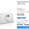 ASUS、公式オンラインストアでZenFone Zoom箱破損品を税込29,800円で販売中