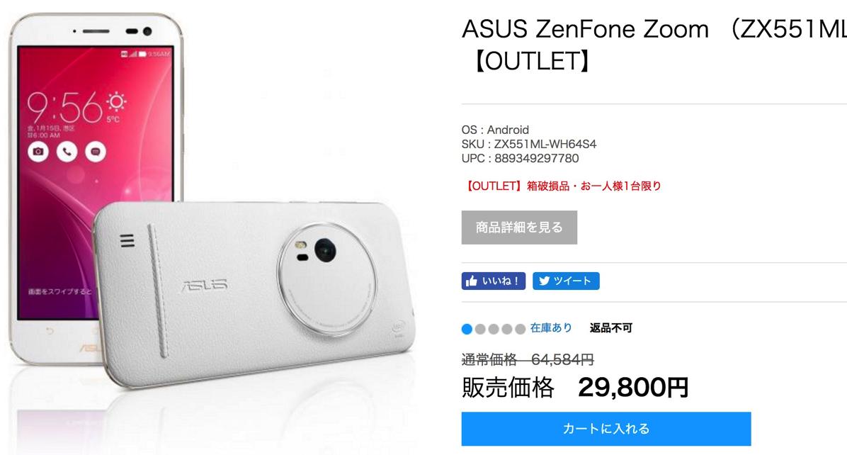 ASUS ZenFone Zoomを29,800円で販売