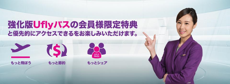 香港エクスプレス:Uflyパスの契約更新者に対して共通パスワードを発行か