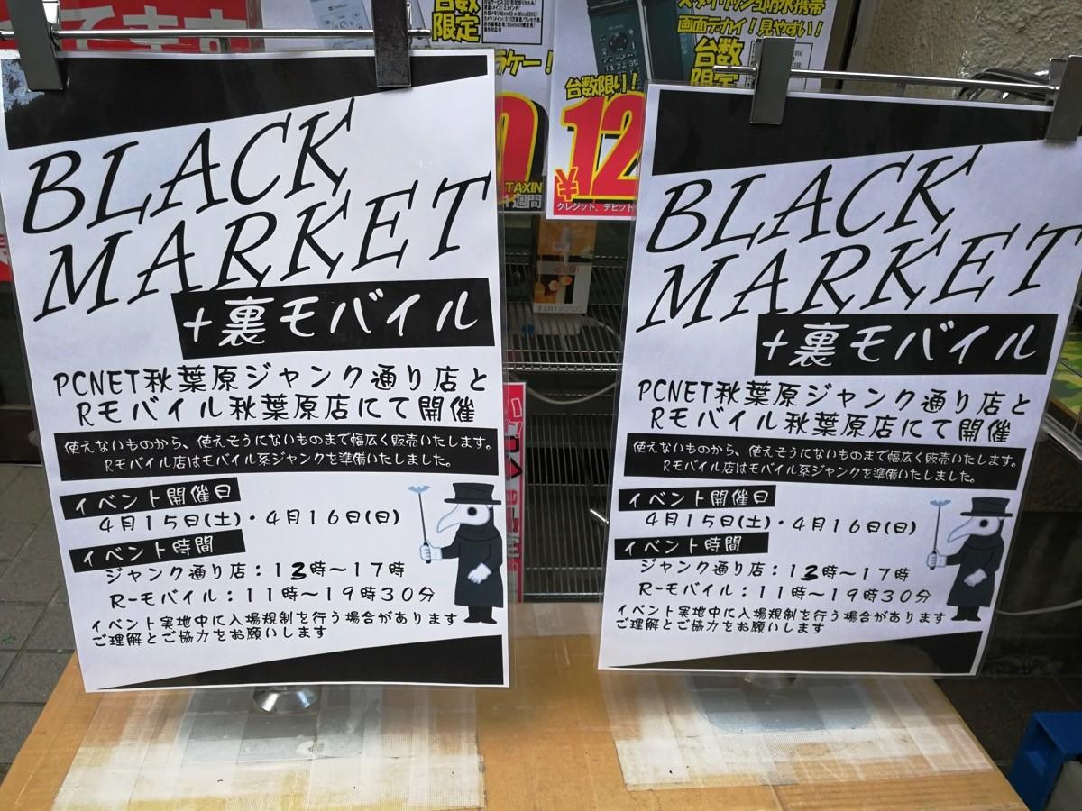 Rmobile秋葉原店:4月15日(土)・4月16日(日)に「ブラックマーケット」開催