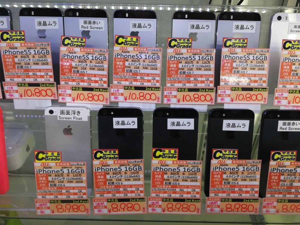 au版のiPhone 5s(中古品/Cランク)が10,800円
