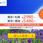 バニラエア:成田-札幌が片道2,980円、成田-香港が5,480円からのセール!金・土に買うとdポイント5倍キャンペーンも実施