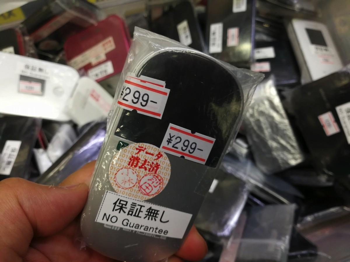 Pocket WiFi D25HWが299円