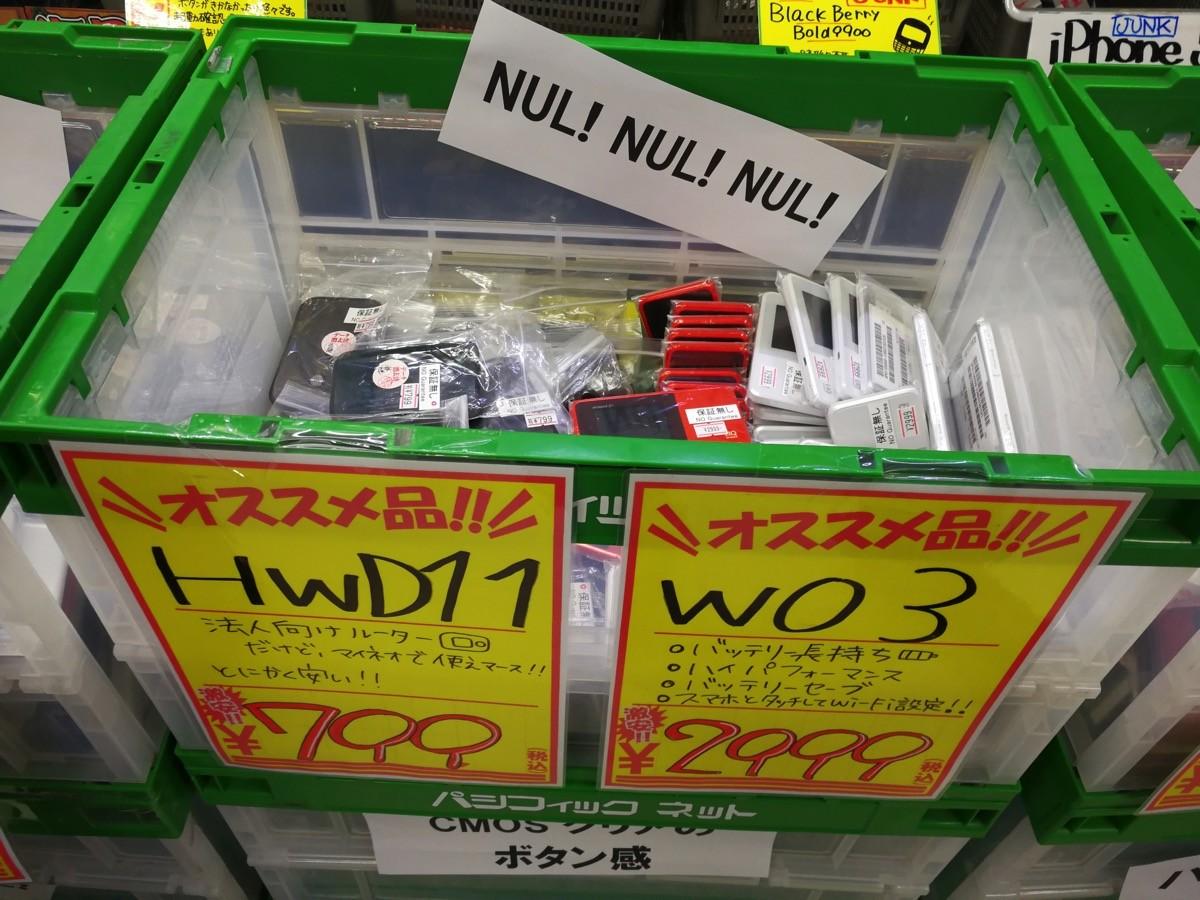 mineoやUQ mobileで使えるWiMAX 2+対応ルーター「W03」が2,999円
