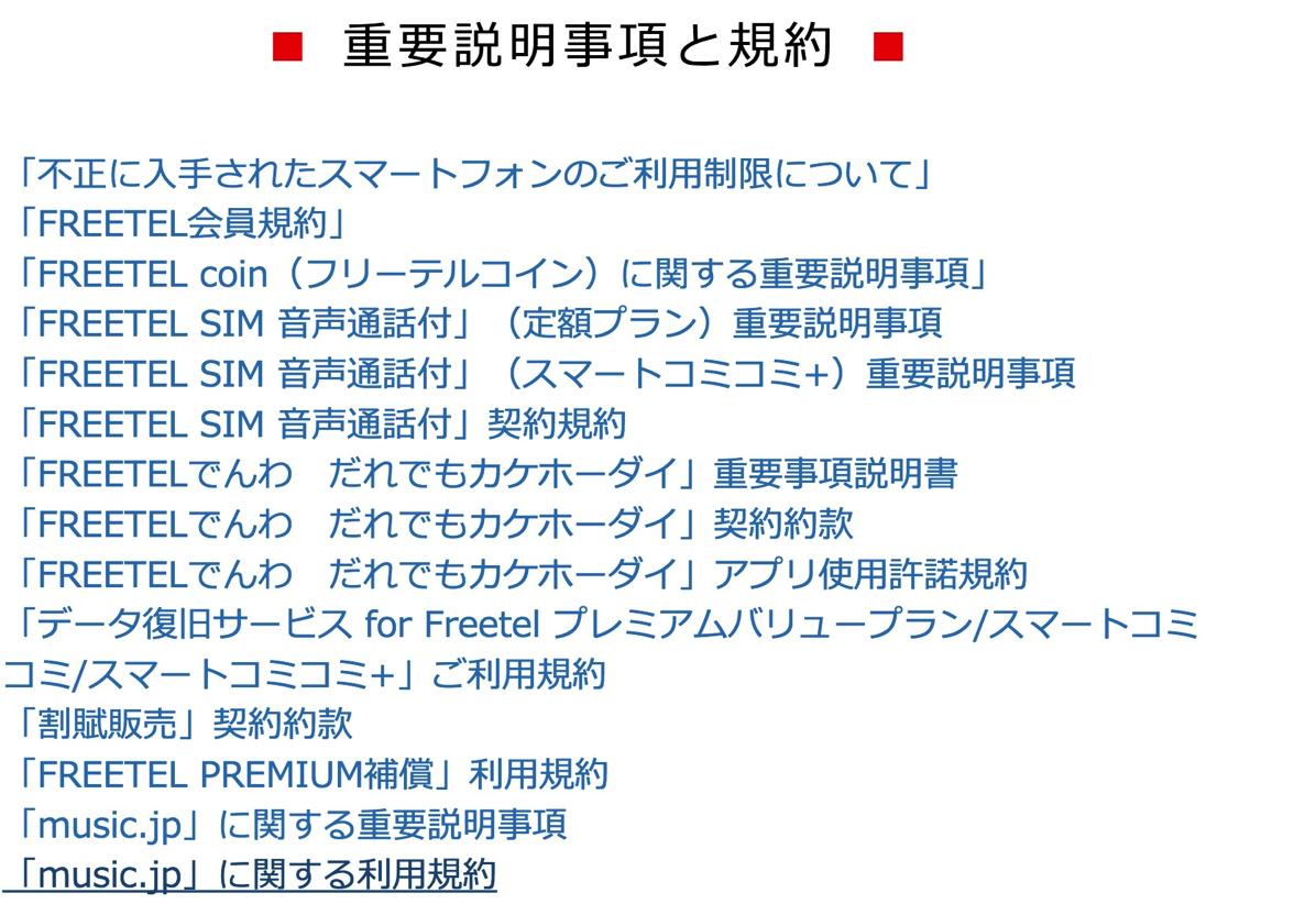スマートコミコミ+の契約最終画面に表示される重要事項説明および規約