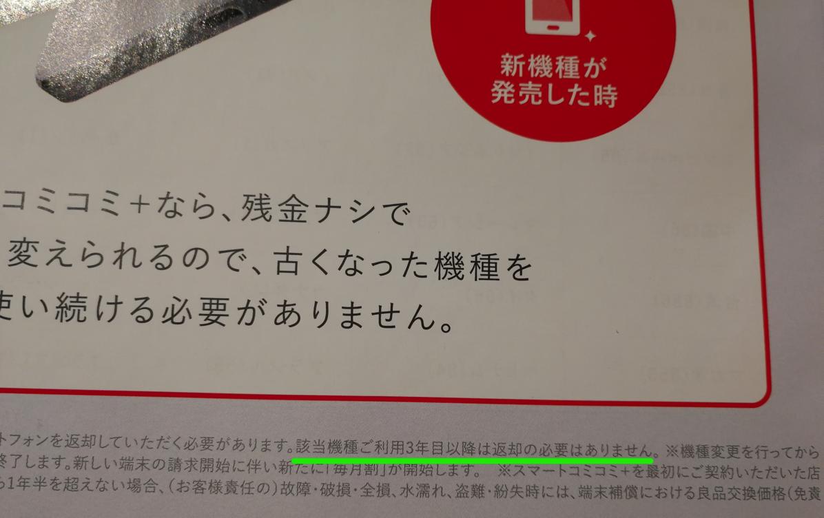フリーテル、カタログでの「とりかえ〜る」説明