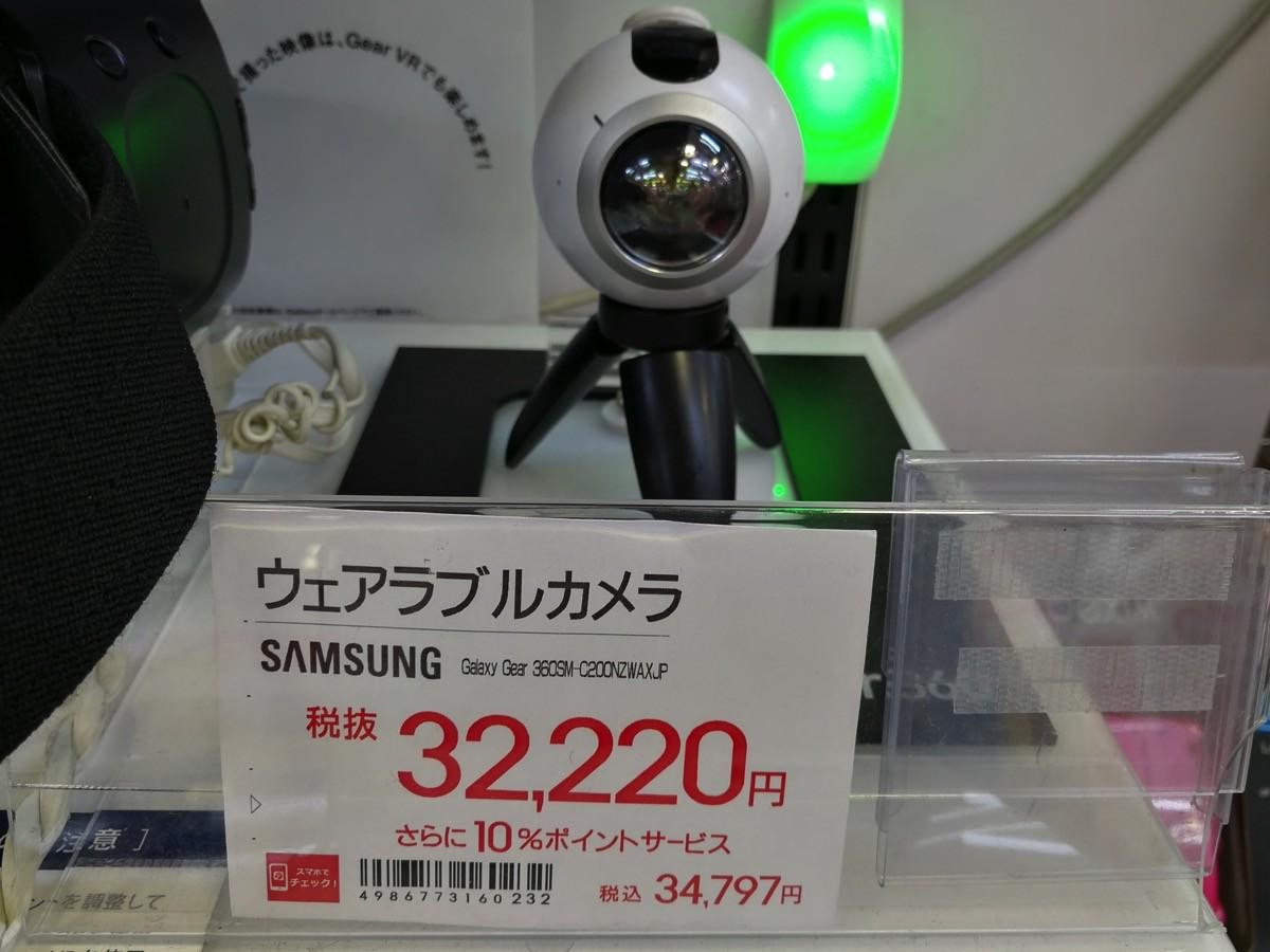 Samsungの360°カメラ「Gear 360」が税込約3.5万円に値下がり