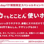 【ドコモ】アメリカ・タイ・シンガポール・フィリピンのデータ通信を24時間980円で使い放題に!海外1dayパケのキャンペーンエリア拡大
