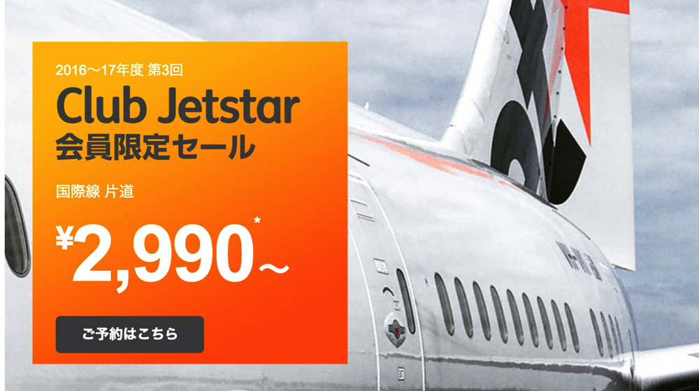 ジェットスター、有料会員限定セール開催!国際線が片道2,990円より