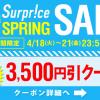 サプライス、海外航空券・海外ツアーで使える3,500円引きクーポンを4日間限定配布!