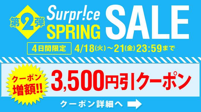サプライス:海外ツアー・航空券で使える3,500円引きクーポン配布