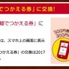 丸亀製麺のdポイント対応は大阪限定、ポイント加算・ポイント利用時のフローに注意