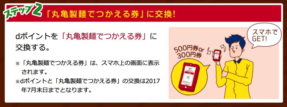 事前に専用サイトで「丸亀製麺でつかえる券」との交換が必要
