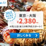 バニラエア:東京(成田)-大阪(関西)が片道2,380円からのセール!5月8日から6月30日が対象