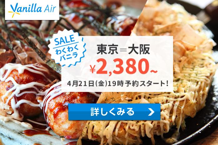バニラエア:成田-関西が片道2,380円のセール!