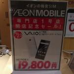 イオンモバイル八重洲、VAIO Phone Aが単体購入でも税別19,800円、オープン記念キャンペーン開催