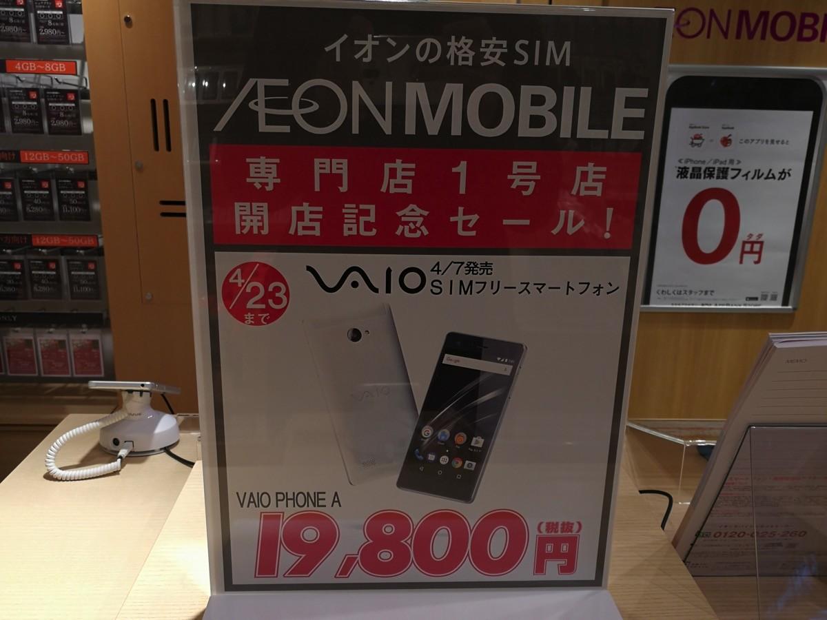 「イオンモバイル八重洲」オープン記念でVAIO Phone Aが税別19,800円