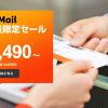 ジェットスター・ジャパン:国内線&国際線が対象のセール!片道2,490円より