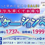 春秋航空日本、国内線が1,737円、国際線が片道1,999円からのセール!