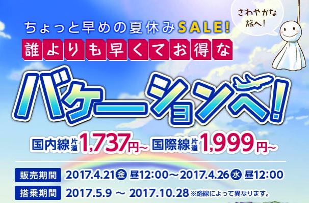 春秋航空日本:国内線が片道1,737円、国際線が1,999円からのセール!